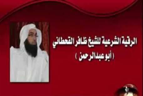 تجربتي مع الشيخ ظافر القحطاني
