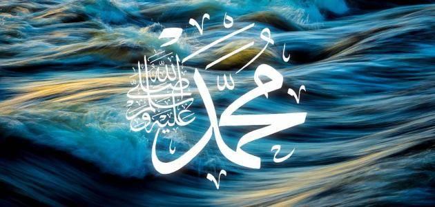 كم مرة ذكر اسم محمد في القرآن