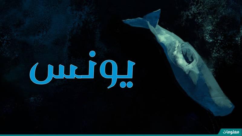 كم لبث يونس في بطن الحوت