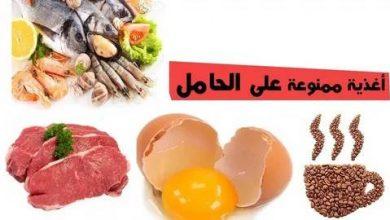ممنوعات الأكل للحامل